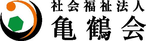 社会福祉法人 亀鶴会