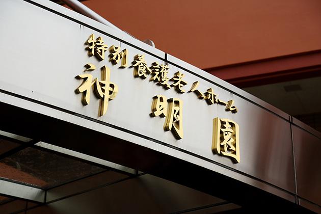 tp_shinmeien1